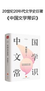 中國文學常識