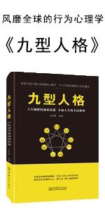 九型人格糅合了大量其他心理学派的知识,并将这些严密而复杂的分析理论融合进来,抽离简化,使之醒目而简洁,在最大程度上将人们的日常行为与理论结合,是人们了解自身并用来知晓别人的有利武器。