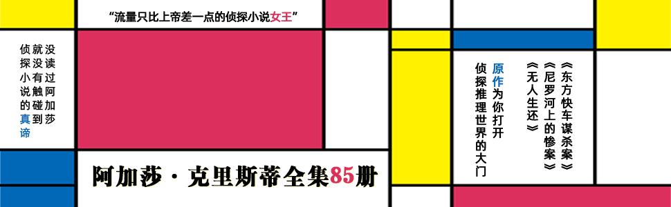 《阿加莎·克里斯蒂侦探小说大全集(全85册)》 阿加莎·克里斯蒂epub+azw3下载