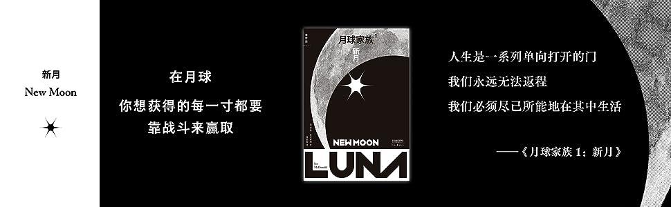 《月球家族三部曲》[英]伊恩·麦克唐纳 epub+mobi+azw3