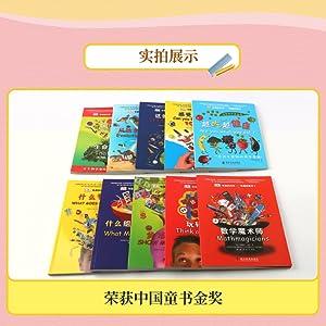 DK有趣的科学-套装10册