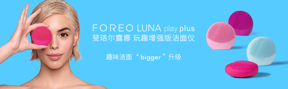 luna play plus