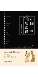 中国书法常识