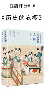 服饰;研究;艺术;历史;文化;典籍;文物;书画;中国史