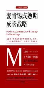 麦肯锡成熟期成长战略