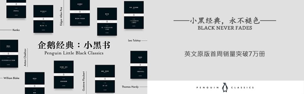 《企鹅经典:小黑书第一辑》Various Authors epub+mobi+azw3下载
