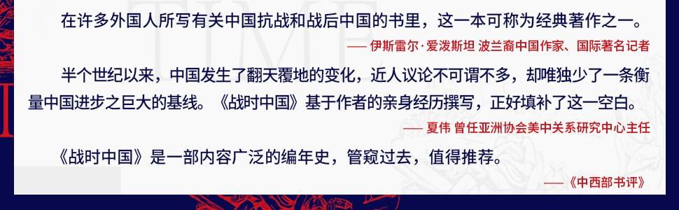 《战时中国:一个美国人眼中的中国1940-1946》格兰姆·贝克/朱启明epub+mobi+azw3下载