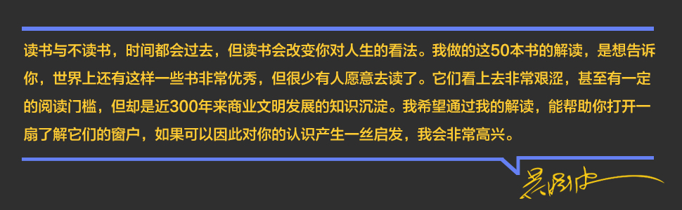 吴晓波对读者的话
