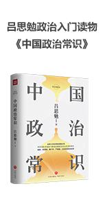 中國政治常識