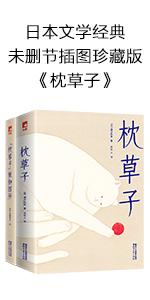 枕草子(日本经典文学·附精美植物图谱)