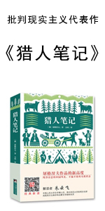 《猎人笔记》使屠格涅夫享誉文坛。全书以一个猎人的行猎线索,串起二十余篇朴美隽求的故事,揭露了地主阶级的残暴和农奴的悲惨生活。小说以不多的人物和简单的故事情节,刻画出了俄国奇特秀丽的自然风光和独特的民风
