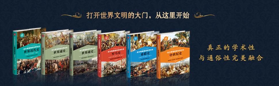 《迈尔斯教授讲世界历史(全6册)》菲利普·范·内斯·迈尔斯epub+mobi+azw3下载