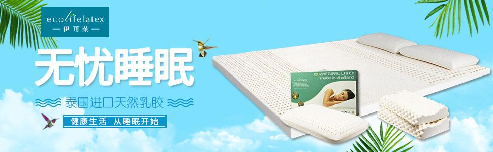乳胶床垫 乳胶枕头 泰国进口 天然乳胶 床上用品 优质睡眠