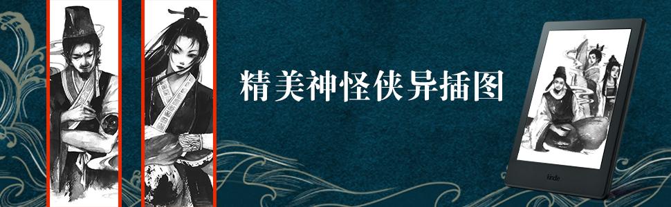 《太平广记钞(全4册)》冯梦龙 epub+mobi+azw3下载