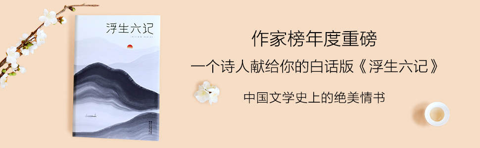 浮生六记;人间词话;周公度;作家榜;作家榜经典;作家榜经典文库;大星文化;情书