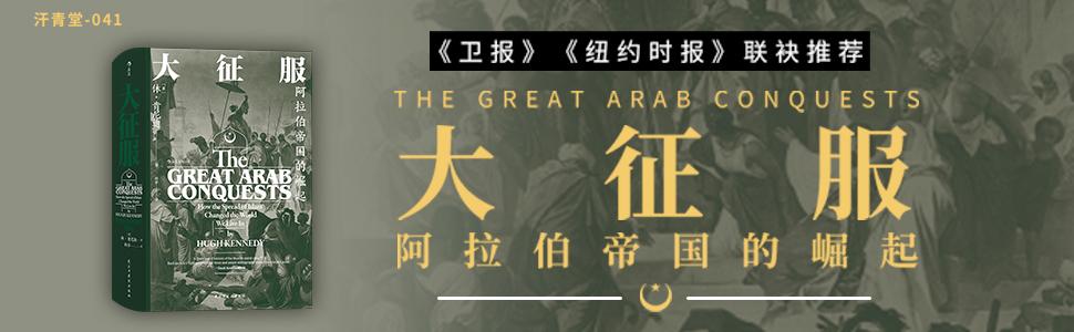 阿拉伯帝国的崛起