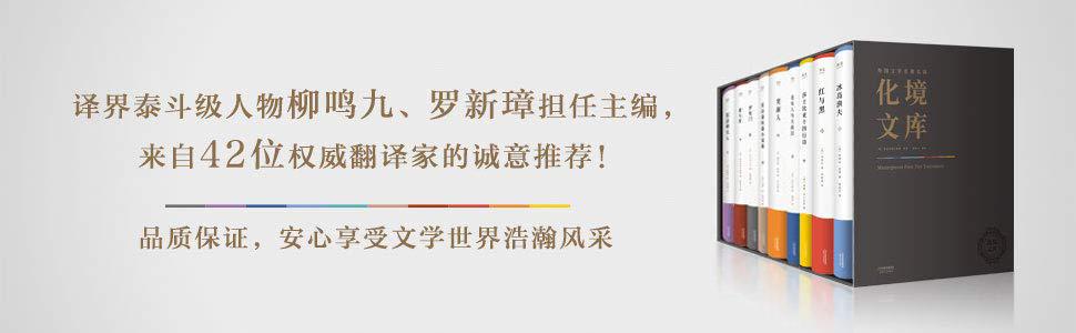 《外国文学名著名译化境文库(套装共9册)》化境文库编委会epub+mobi+azw3下载