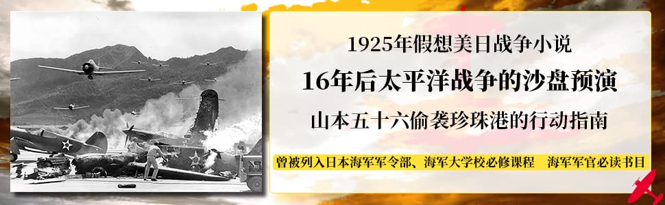山本五十六偷袭珍珠港的行动指南,太平洋战争的沙盘预演