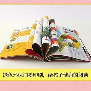 绿色环保印刷 健康阅读