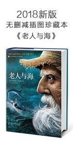 老人与海(作家榜全新译本·未删节插图珍藏版)