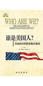 谁是美国人?——美国国民特性面临的挑战