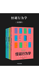 怪诞行为学(全四册)