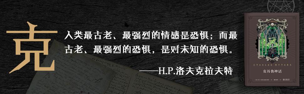 《克苏鲁神话1-3(套装共3册)》H.P.洛夫克拉夫特epub+mobi+azw3下载