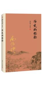 南怀瑾;历史的经验