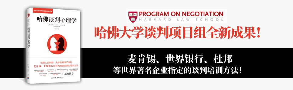 哈佛谈判心理学