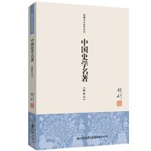 中国史学名著(新校本)