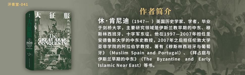 全面、客观还原阿拉伯人早期征服活动