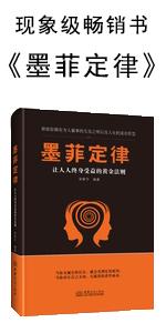 心理学;原则;原理;墨菲;成功;黄金法则