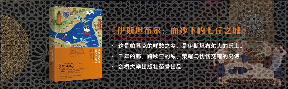 《读城系列(柏林+伊斯坦布尔)》罗里·麦克林/埃布鲁·宝雅 epub+mobi+azw3下载