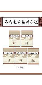 历代通俗畅销小说(《东周列国志》《隋唐演义》《三侠五义》《儿女英雄传》《杨家将演义》)
