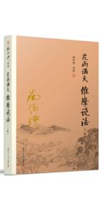 南怀瑾;花雨满天 维摩说法(下册);维摩诘经